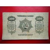 5 000 рублей. 1921г. Грузинская республика.