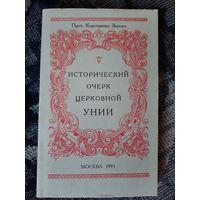 Исторический очерк церковной унии. Прот. Константин Зноско