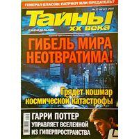 "Журнал ""Тайны ХХ века"", No32, 2009 год"