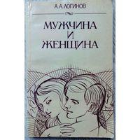 1987. МУЖЧИНА И ЖЕНЩИНА: ОТНОШЕНИЯ ПОЛОВ А.А. Логинов