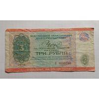 Чек внешпосылторга специальный для военной торговли 3 рубля 1976г