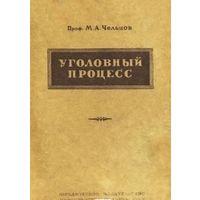 Проф. М.А. Чельцов. Уголовный процесс