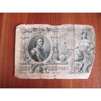 500 рублей 1912г БС Шипов-Метц.