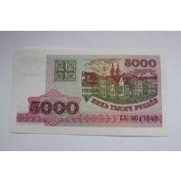 5000 рублей ( выпуск 1998 ) серия СА, UNC.