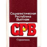 Социалистическая Республика Вьетнам  .Справочник.1987г
