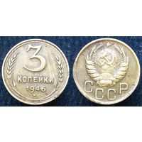 W: СССР 3 копейки 1946, герб - 11 лент (428)