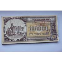 100000 рублей благотворительный билет