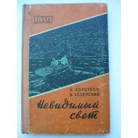 Н. Коротеев, В. Успенский. Невидимый свет   // Серия: Библиотечка военных приключений 1957 год