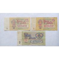 Лот банкнот СССР 1961 г., 6 штук .