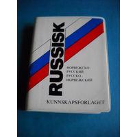 Словарь Русско-норвежский