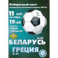 2011 Беларусь U-21 - Греция U-21