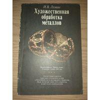 Художественная обработка металлов Лямин И.В.