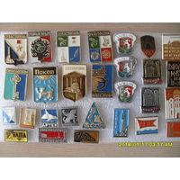 Значки,56 шт,геральдика,гербы городов.