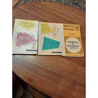 Книги по кулинарии   3 штуки вместе 1963г., 1964г, 1974г.