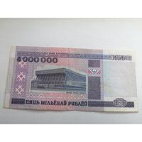 5000000 рублей 1999, с 80 рублей! Много хороших лотов в продаже!