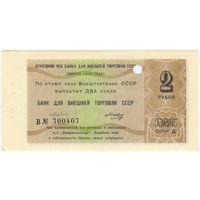 2 рубля 1979 год. Отрезной чек СССР. БВТ , серия В 700407 состояние -UNC