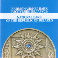 Сертификаты на монеты Беларуси (в ассортименте)