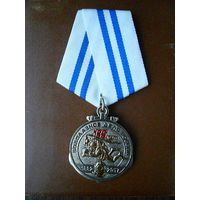 Медаль юбилейная. 135 лет Водолазному делу России. ВМФ. Военно - морской флот. Водолаз. Нейзильбер с золочением.