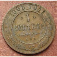 5423:  1 копейка 1903 Россия