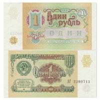 СССР. 1 рубль 1991 г. серия АГ [P.237.a] UNC