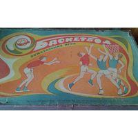 Настольная игра ,,Баскетбол'' 1979г. СССР