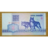 5 рублей, серия АО - UNC