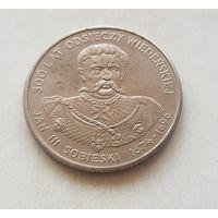 50 злотых 1983 Польша  Король Ян III Собеский