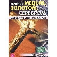 Озерова. Лечение медью, золотом, серебром. Целебная сила металлов