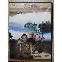 DVD СПАС ПОД БЕРЁЗАМИ (ЛИЦЕНЗИЯ)