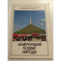 Белорусская ССР. 1984