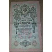 Десять рублей 1909 года. Упр. Шипов-Федулеев, серии ХФ 850241