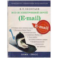 Все об электронной почте