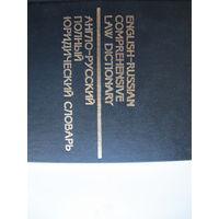 Англо-русский полный юридический словарь (35 000 терминов)