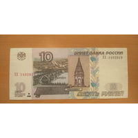 10 рублей мод. 2004 года серии ХХ