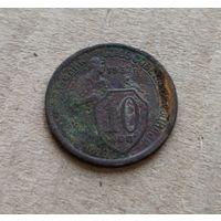 10 копеек 1932