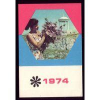 1974 Девушка с цветами