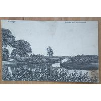 Кобрин. Мост через Муховец. Германия. До 1917 г. Чистая.