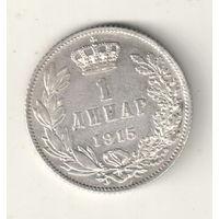 Сербия 1 динар 1915