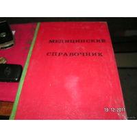 Мед.справочник для фельдшеров 1970г.720стр.