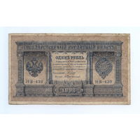 1 рубль 1898 г. Шипов - Протопопов (НВ-439)
