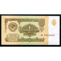 СССР. 1 рубль образца 1961 года. Четвертый выпуск (серия ье). UNC