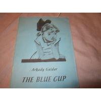 Аркадий Гайдар . Голубая чашка . НА АНГЛИЙСКОМ ЯЗЫКЕ.