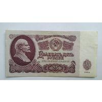25 рублей 1961 года, серия Зэ 1008940, Лот 6 (ХF-AU)