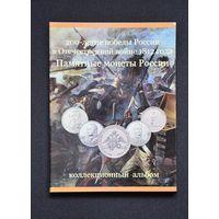 """Альбом-планшет """"200-летие победы России в Отечественной войне 1812 года."""
