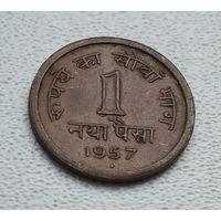 Индия 1 новый пайс, 1957  Бомбей 4-4-28