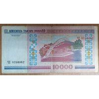 10000 рублей 2000 года, серия ЧД
