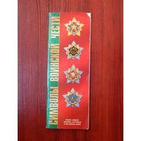 """Книга (каталог) о нагрудных знаках """"Символы воинской чести"""", тираж всего 300 штук!, с 1 рубля!"""