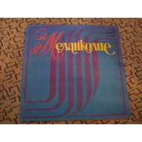Various - 1983. Меланколие (Миньон)
