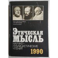 Книга Этическая мысль. Научно-публицистические чтения. 1990 480с.