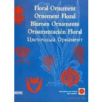 Цветочный орнамент. Floral Ornament. L'Aventurine